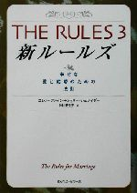 THE RULES-新ルールズ 幸せな愛と結婚のための法則(ワニ文庫)(3)(文庫)