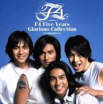 F4 Five Years Glorious Collection(通常)(CDA)