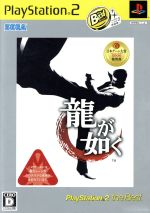 龍が如く PlayStation2 the Best(ゲーム)