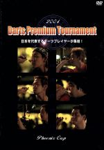 2004 Darts Premium Tournament(通常)(DVD)