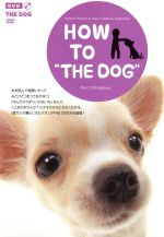 HOW TO THE DOG チワワ(通常)(DVD)