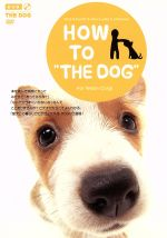 HOW TO THE DOG ウェルシュ・コーギー(通常)(DVD)