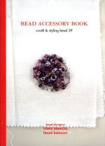 BEAD ACCESSORY BOOK +craft&styling bead39(単行本)