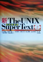 新The UNIX Super Text(上)(単行本)