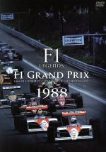 F1 LEGENDS「F1 Grand Prix 1988」(通常)(DVD)