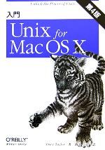 入門Unix for Mac OS X(単行本)