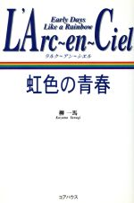 L'Arc‐en‐Ciel 虹色の青春 Early Days Like a Rainbow(単行本)