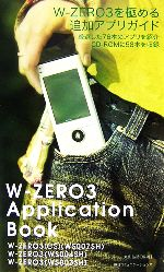 W‐ZERO3 Application Book(新書)