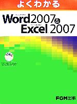 よくわかるMicrosoft Office Word 2007 & Microsoft Office Excel 2007(CD-ROM1枚付)(単行本)