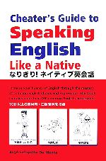 なりきり!ネイティブ英会話 Cheater's Guide to Speaking English Like a Native(単行本)