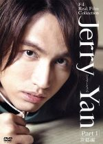 "F4 Real Film Collection ""Jerry Yan ジェリー・イェン"" PART1 京都編(通常)(DVD)"