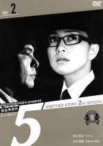 "探偵事務所5""Another Story 2nd SEASON File 2(通常)(DVD)"