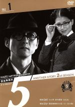 "探偵事務所5""Another Story 2nd SEASON File 1(通常)(DVD)"