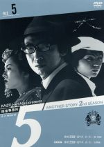 "探偵事務所5""Another Story 2nd SEASON File 5(通常)(DVD)"