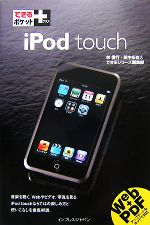 iPod touchできるポケット+
