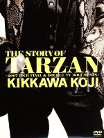 THE STORY OF TARZAN~2007 TOUR FINAL & DOUBLE TV DOCUMENTS~(通常)(DVD)