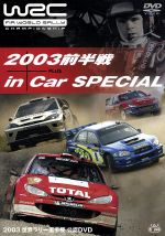 WRC 世界ラリー選手権 2003 前半戦+in Car SPECIAL(DVD)