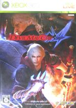 Devil May Cry 4(ゲーム)