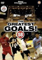 THE GREATEST GOALS! 58(通常)(DVD)