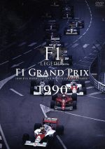 F1 LEGENDS「F1 Grand Prix 1990」(通常)(DVD)