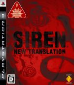 SIREN:New Translation(ゲーム)