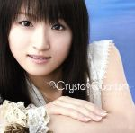Crystal Quartz(通常)(CDS)