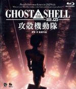 GHOST IN THE SHELL 攻殻機動隊2.0(Blu-ray Disc)(BLU-RAY DISC)(DVD)