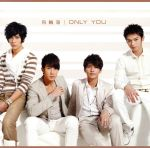 ONLY YOU(通常)(CDS)