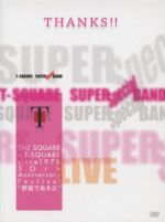 "THE SQUARE~T-SQUARE since 1978 30th Anniversary Festival""野音であそぶ""(通常)(DVD)"