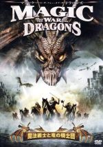 MAGIC AND THE WAR OF THE DRAGONS~魔法戦士と竜の騎士団~(通常)(DVD)