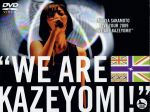 "坂本真綾 LIVE TOUR 2009""WE ARE KAZEYOMI!""(通常)(DVD)"