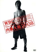 The Most Exciting Boxer内藤大助2008(通常)(DVD)