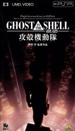 GHOST IN THE SHELL 攻殻機動隊2.0(UMD)(UMD)(DVD)