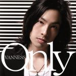 Only(通常)(CDS)