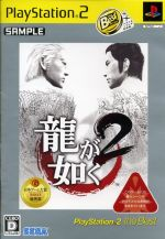 龍が如く2 PlayStation2 the Best(ゲーム)