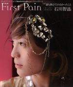 First Pain(通常)(CDS)