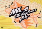 AAA TOUR 2009-A depArture pArty-(通常)(DVD)