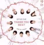 OFFICE CUE THANK YOU BEST(通常)(CDA)