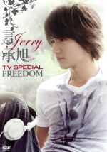 Jerry TV Special「FREEDOM」(通常)(DVD)