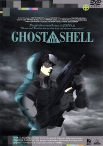 GHOST IN THE SHELL 攻殻機動隊(通常)(DVD)
