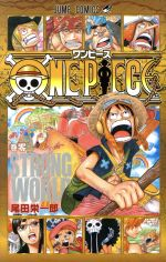 ONE PIECE 0巻 STRONG WORLD(ジャンプC)(少年コミック)