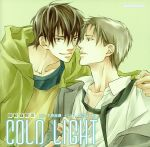 Le Beau Sound Collection ドラマCD COLD LIGHT(通常)(CDA)
