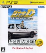頭文字D EXTREME STAGE PlayStation3 the Best(ゲーム)