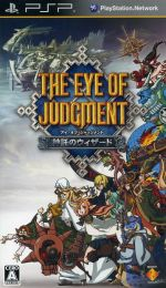 THE EYE OF JUDGMENT 神託のウィザード(ゲーム)