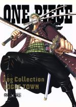 "ONE PIECE Log Collection""LOGUE TOWN""(TVアニメ第45話~第61話)(スリーブケース、ブックレット付)(通常)(DVD)"