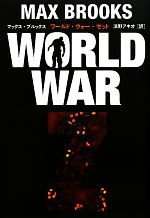 WORLD WAR Z(単行本)