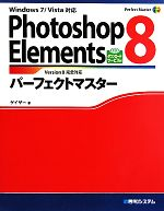 Photoshop Elements8パーフェクトマスター(Perfect Master SERIES)(単行本)
