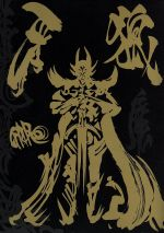 EMOTION the Best 牙狼<GARO>TV-SERIES DVD COMPLETE BOX(通常)(DVD)