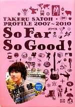 So Far So Good! TAKERU SATOH PROFILE 2007‐2010(ポスター付)(単行本)