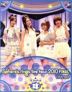 ~Sphere's rings live tour 2010~FINAL LIVE BD plus スフィア in 3D(Blu-ray Disc)(BLU-RAY DISC)(DVD)